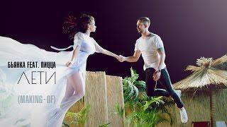 Бьянка feat. Пицца - Лети (Making-of)