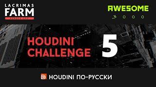 Houdini Challenge s02ep05