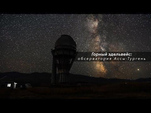 Горный эдельвейс: обсерватория Ассы-Тургень