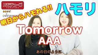 【ハモチューブ】Tomorrow / AAA 〜ハモリ練習〜