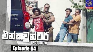 Encounter - එන්කවුන්ටර් | Episode 64 | 13 - 08 - 2021 | Siyatha TV Thumbnail