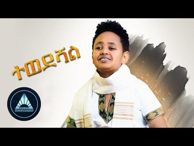 Dawit Alemayehu - Tewedeshal - New Ethiopian Music 2018