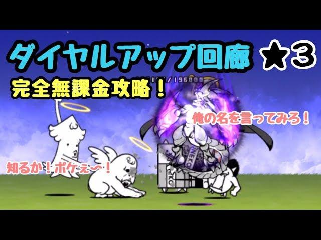 にゃんこ大戦争 ダイヤルアップ回廊 星3