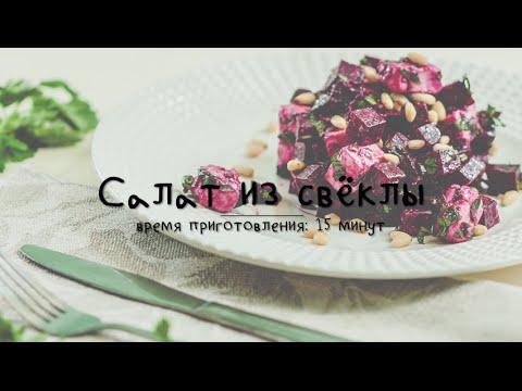 Свекольный салат как сделать