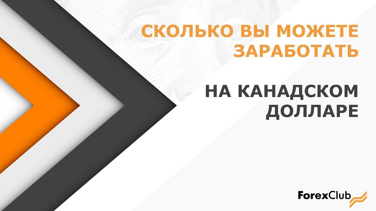 Forex.ru кто сколько заработал форекс валютная пара