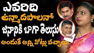 People Know who is Corrupted | Roja Comments on Chandrababu || ChandrababuandLokesh are Thief || TTM