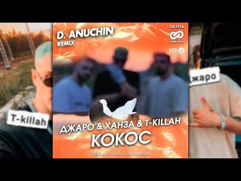 Джаро & Ханза & T-Killah - Кокос (D. Anuchin Radio Edit)