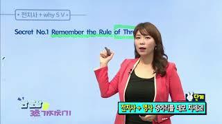 매일 10분 영어- 이선욱의 독해 3초 가지치기 - Unit 22. 전치사 + why S V_#001 thumbnail