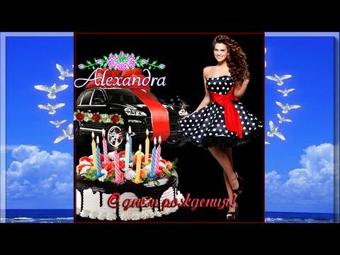 Александра, с днем рождения!!!
