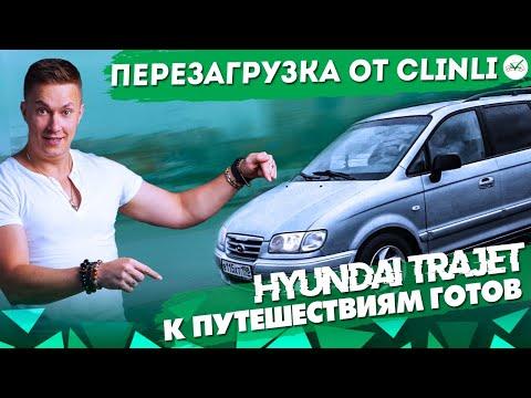 HYUNDAI TRAJET 2.0 АВТОМАТ - ГОТОВ! ClinliCar Автоподбор