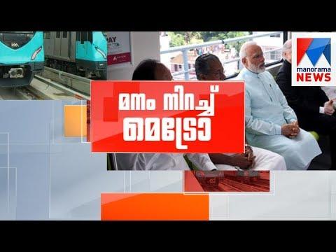 Kochi Metro made new history in Kerala development    Manorama News