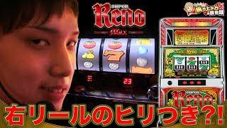 【Reno】リノ好き必見?!リノ好きに捧げる40分【 いそまるの成り上がり回胴録#186】[パチスロ][スロット]
