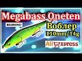 Копия воблера Megabass Vision Oneten 110 (тест на воде)