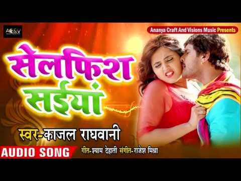 kajal-raghwani---का-अबतक-का-सबसे-सुपरहिट-गाना---सेलफिश-सईया