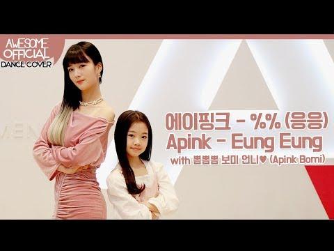 나하은 (Na Haeun) X 보미 (Bomi) - 에이핑크 (Apink) - %% (Eung Eung (응응)) Dance Cover