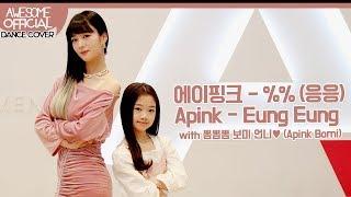 나하은  Na Haeun  X 보미  Bomi  - 에이핑크  Apink  - %%  Eung Eung  응응   Dance Cover