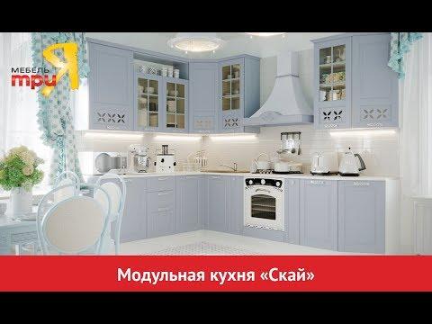 Модульная кухня «Скай»