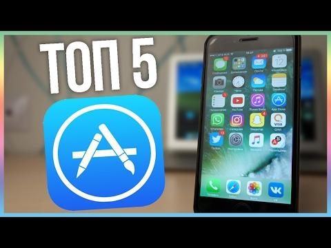 5 бесплатных приложений для твоего iPhone