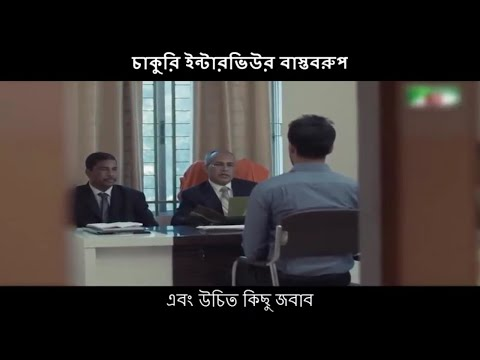 Best Interview ever | Amader Golpota Amono Hote Parto  Bangla Natok