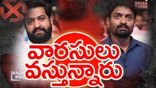 Next Political Entry In Nandamuri Family | BACK DOOR POLITICS | Mahaa News