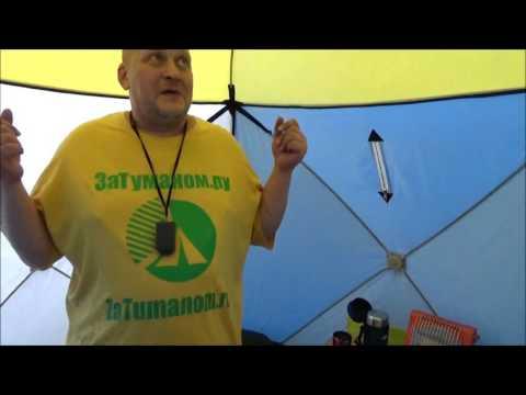 палатка стэк куб-3 трехслойная для зимней рыбалки