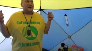 Зимняя палатка трехслойная куб 3 СТЭК(ПАЛАТКА ДЛЯ ЗИМНЕЙ РЫБАЛКИ СТЭК КУБ-3 ТРЕХСЛОЙНАЯ Вес: 9,1 кг Водонепроницаемость: 3000 мм. Все размеры: 220*220..., 2016-10-10T09:56:56.000Z)