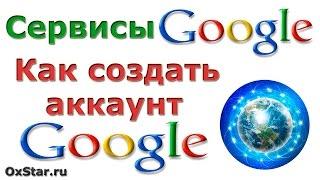 Сервисы Google. Аккаунт Google. Как создать аккаунт Google(Чтобы получить доступ к бесплатному видеокурсу