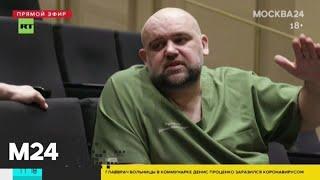 Заразившийся COVID-19 главврач больницы в Коммунарке изолировался в своем кабинете - Москва 24
