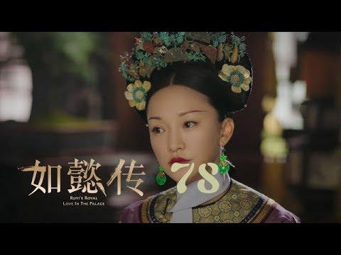 如懿傳 78 | Ruyi's Royal Love In The Palace 78(周迅、霍建華、張鈞甯、董潔等主演)