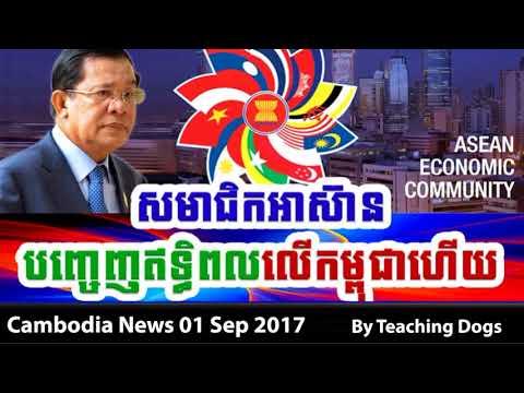 Cambodia Radio News VOA Voice of Amarica Radio Khmer Morning Friday 09/01/2017