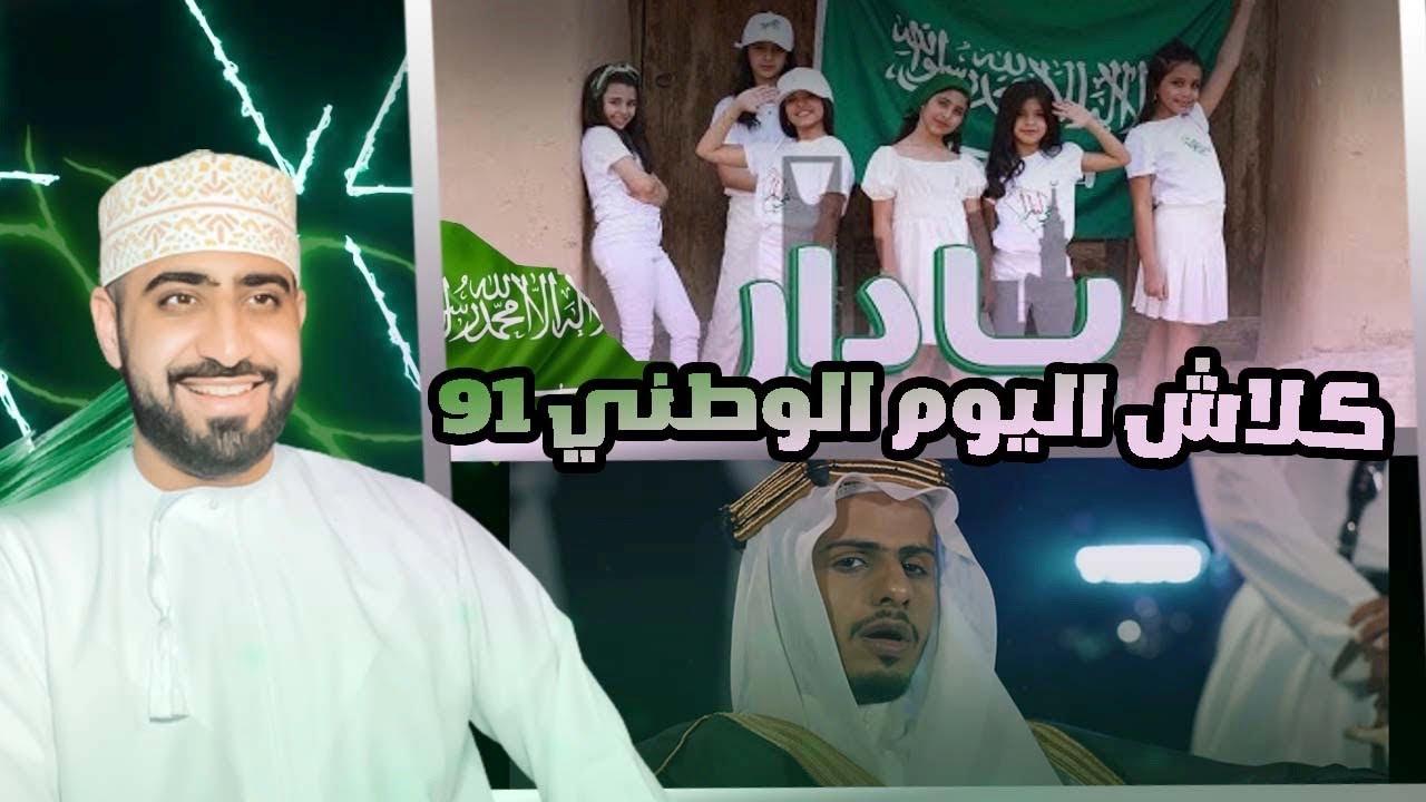 ردة فعل عماني على ( كلاش / مهابة مع عبدالعزيز الشريف + مروى عبدالعزيز ) اليوم الوطني السعودي🇴🇲🇸🇦