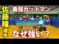 最強カットマン・佐藤瞳選手の凄さとは? 馬場コーチの引退試合も見れます!