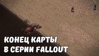 Конец карты в играх серии fallout