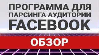 Как собрать аудиторию фейсбук из групп? | Парсинг емейлов фейсбук |