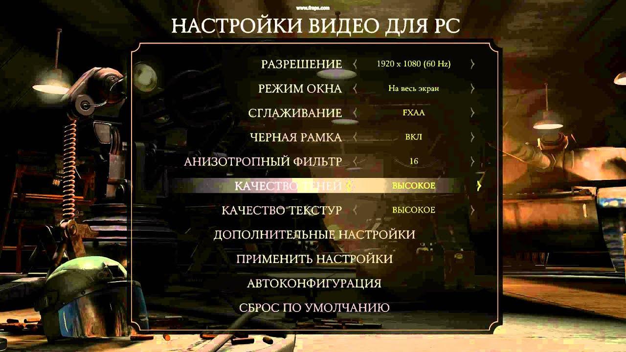 Игры компьютер русском 10 на мортал комбат языке на