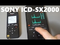 Sony ICD-SX2000 Audio Recorder - A Close Look at a Portable Powerhouse