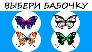 Психологический тест! Узнай тайны своей души, просто выбери бабочку! Тесты онлайн!