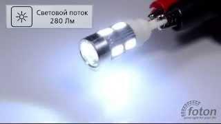 Светодиодная автолампа T10, 10pcs 5730(Светодиодная автолампа T10, 10pcs 5730 предназначена для замены штатных ламп габаритных огней, боковых указателе..., 2015-03-11T16:20:45.000Z)