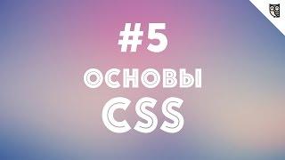 Семантические теги HTML5 на видеокурсе от Loftblog