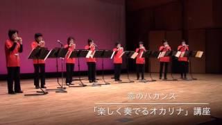 2016 新春芸能フェスティバル 「楽しく奏でるオカリナ」講座の発表.
