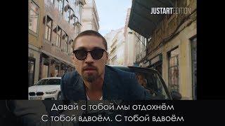 Дима Билан - Держи, видео караоке с клипом