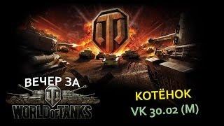 Вечер за World Of Tanks -  VK 30.02 (M): Котёнок