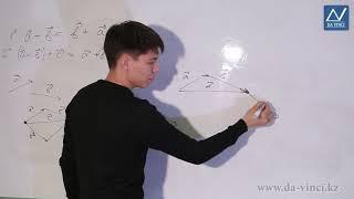 8 класс, 44 урок, Законы сложения векторов. Правило параллелограмма