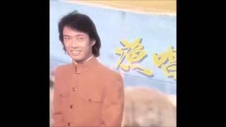 費玉清-漁唱