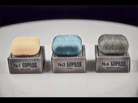 Распаковка: Подарочный набор мыла БОРОДА, 360° View.