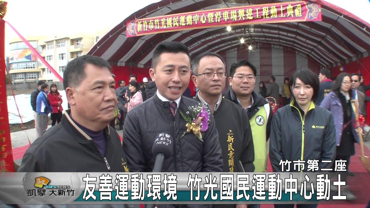 20160324N 友善運動環境 竹光國民運動中心動土 - YouTube