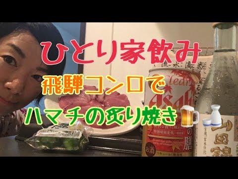 ひとり家飲み【ハマチのお刺身で炙り焼き】ビール&日本酒で乾杯!