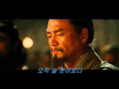 단가행 , 조조 / 短歌行 - 曹操 - 적벽대전 2편