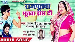 रजपुतवा भूतवा झार दी - Kunal Singh, Antra Singh Priyanka - Bhojpuri Hit Song 2018