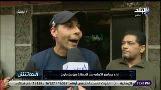 الماتش - شاهد|ردود فعل جمهور الأهلي بعد الهزيمة بخماسية.. صن داونز كان بيلاعب مركز شباب